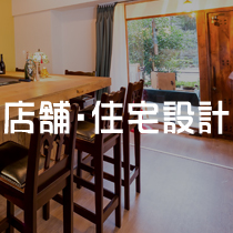 banner_sekkei_002