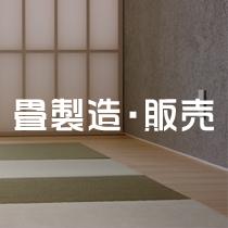 banner_tatami_002