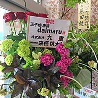 実績-店舗-daimaru-002